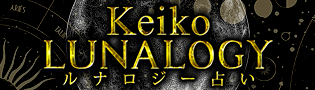 Keiko◆ルナロジー占い