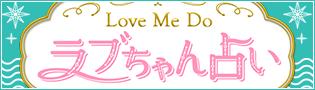 Love Me Doの占い